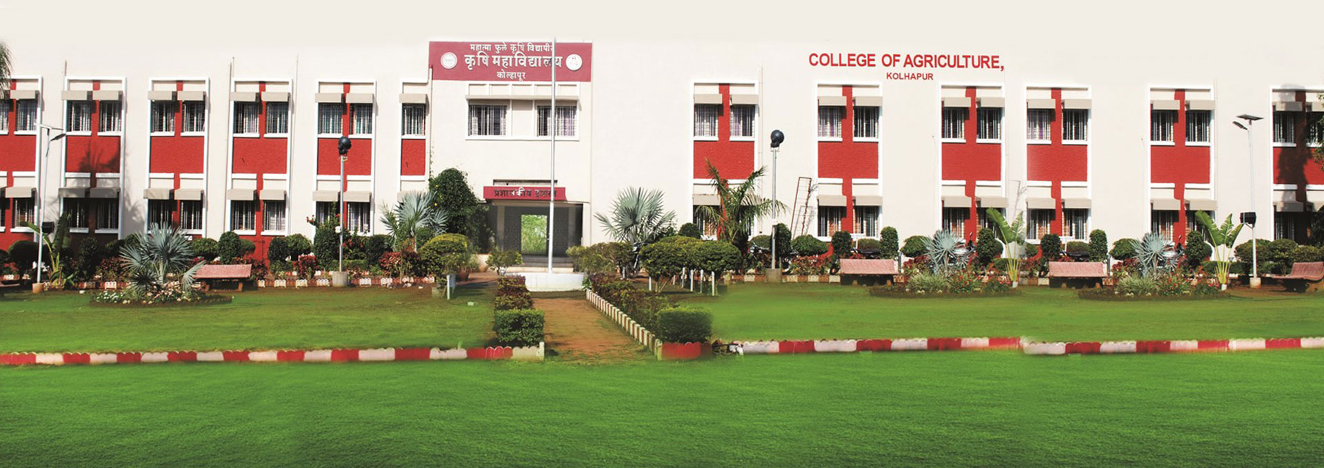 College of Agriculture, Kolhapur